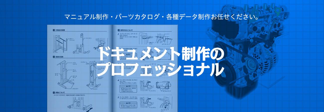 マニュアル制作、パーツカタログ、カタログ制作お任せください。ドキュメント制作のプロフェッショナル