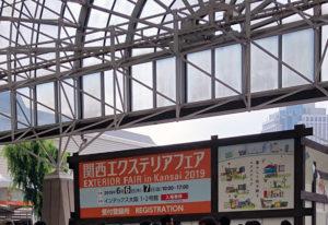 関西エクステリアフェア