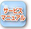 サービス・マニュアルボタン