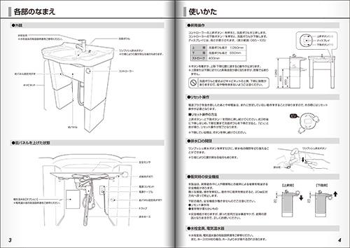 電動昇降洗面台取扱説明書